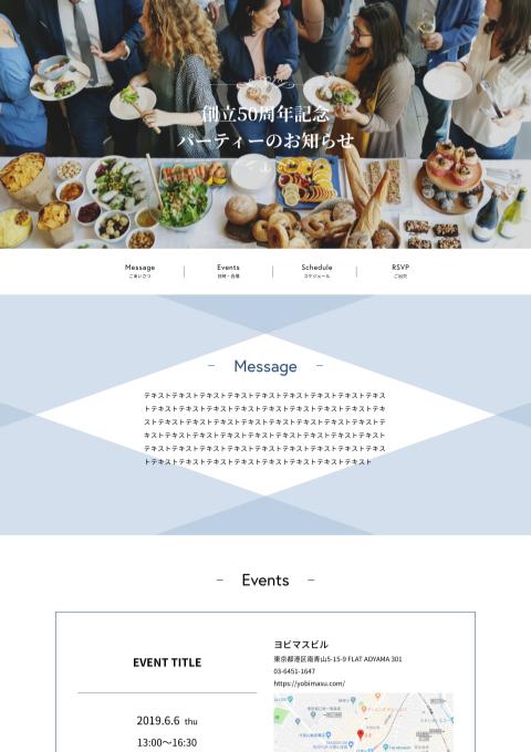 Web招待状 ヨビマス セミナー